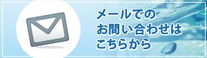 西日本設備工業メールでのお問い合わせ