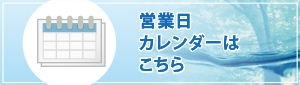 西日本設備工業営業日カレンダー