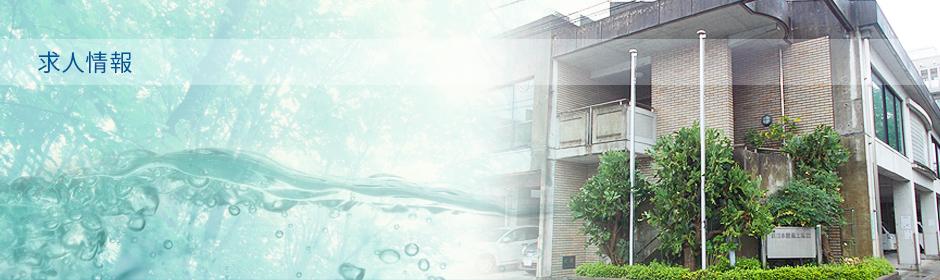 西日本設備工業株式会社 求人情報