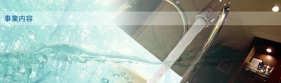 西日本設備工業株式会社 事業内容