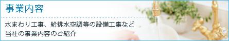 福岡市南区にある西日本設備工業株式会社の事業内容はコチラから