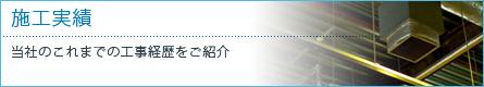 福岡市南区にある西日本設備工業株式会社の施工実例はコチラから